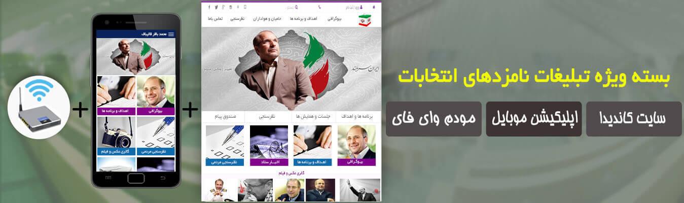 اپلیکیشن موبایل برای نامزدهای انتخابات