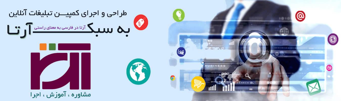 طراحی کمپین بازاریابی و تبلیغات آنلاین
