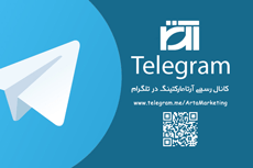 کانال رسمی آرتامارکتینگ در تلگرام